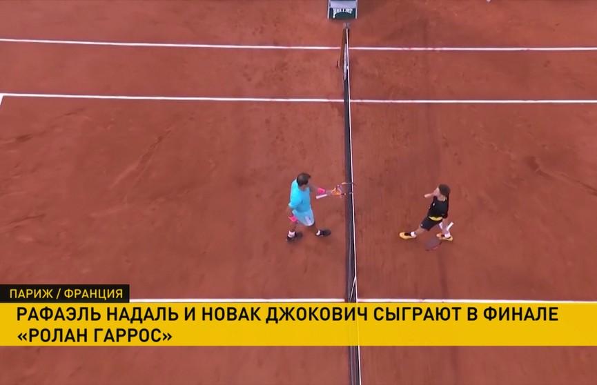 Рафаэль Надаль и Новак Джокович сыграют в финале «Ролан Гаррос»