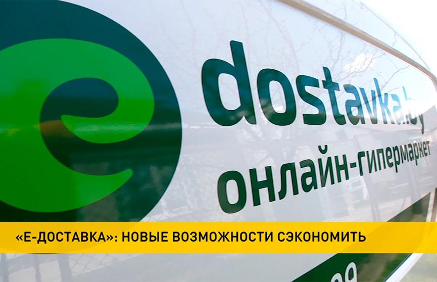 Онлайн-гипермаркет «Е-доставка»: выгода, не выходя из дома, в любой точке Беларуси