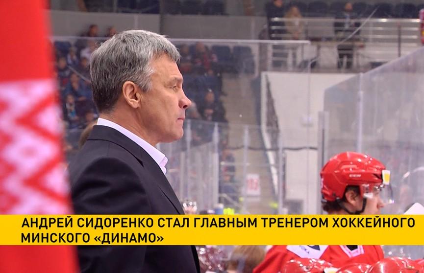 Андрей Сидоренко назначен главным ХК «Динамо-Минск»