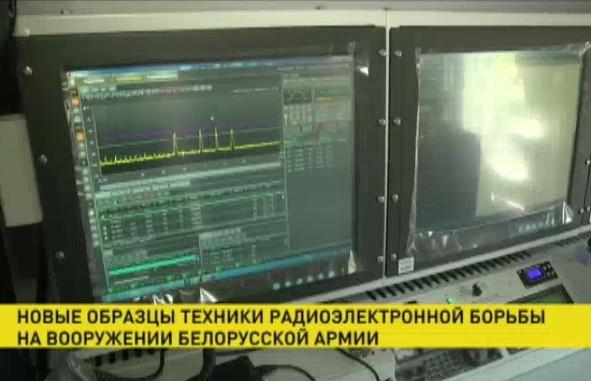 Новые образцы техники радиоэлектронной борьбы поступили на вооружение в белорусскую армию
