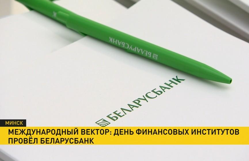 Международный вектор: Беларусбанк провёл День финансовых институтов