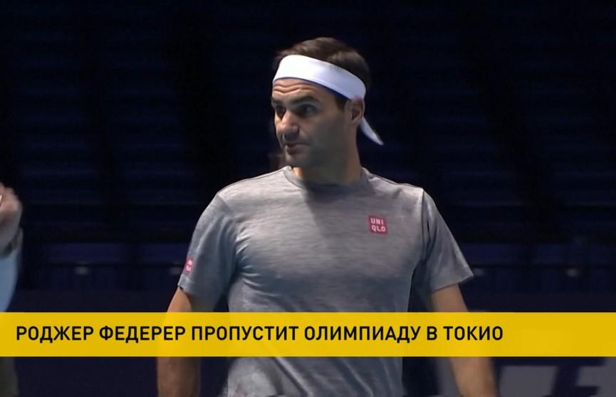 Легенда мирового тенниса Роджер Федерер пропустит Олимпийские игры в Токио