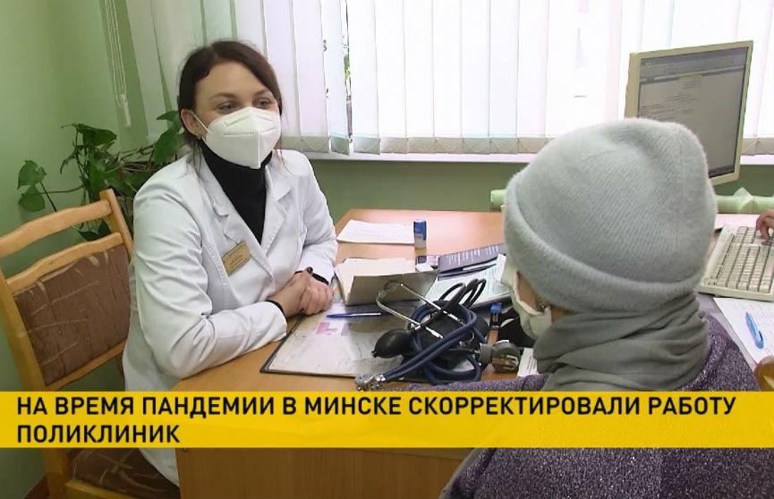 В Минске на время пандемии скорректировали работу поликлиник