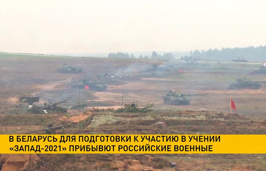 Российские военные прибывают в Беларусь для совместного учения «Запад-2021»