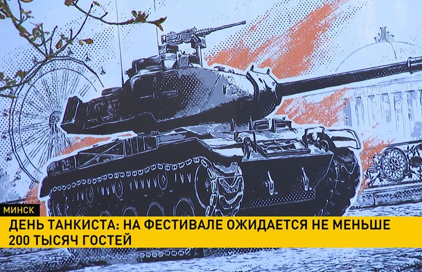 День танкиста: на фестивале ожидается не меньше 200 тысяч гостей