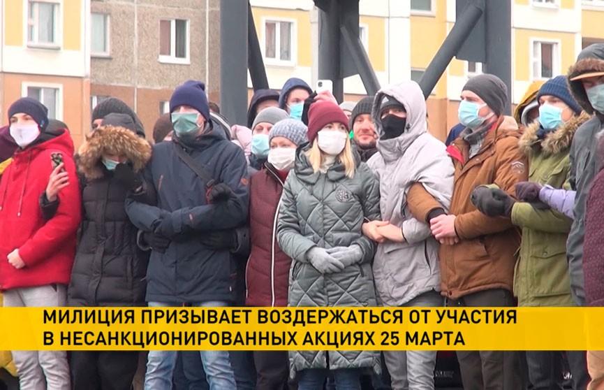 Милиция призывает минчан не участвовать в несанкционированных акциях 25 марта