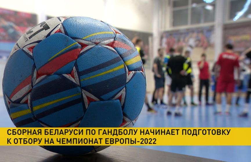 Сборная Беларуси по гандболу начинает подготовку к отбору на чемпионат Европы-2022