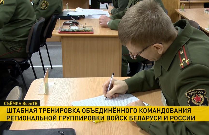 Стартовала совместная штабная тренировка Объединённого командования региональной группировки войск Беларуси и России