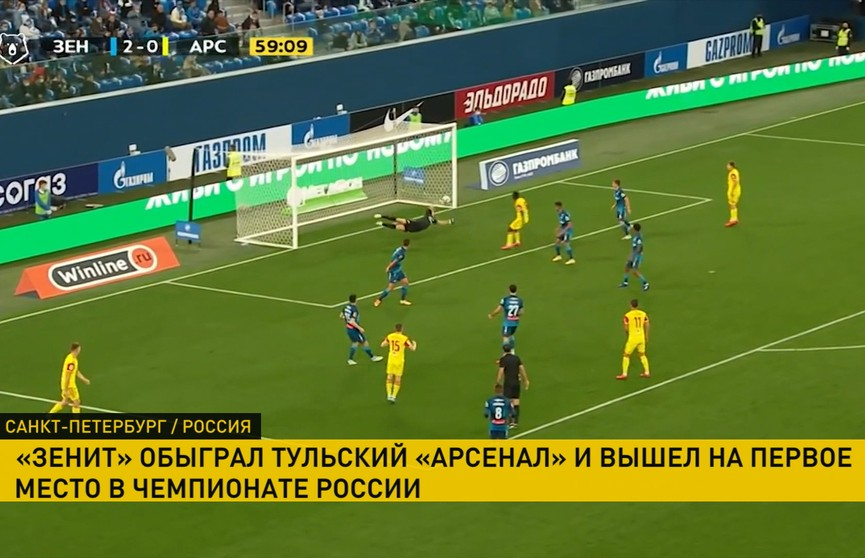 Чемпионат России по футболу: «Зенит» обыграл «Арсенал» и вышел на первое место