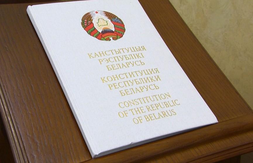 Конституция Беларуси изменится: почему пересмотр потребовался именно сейчас?