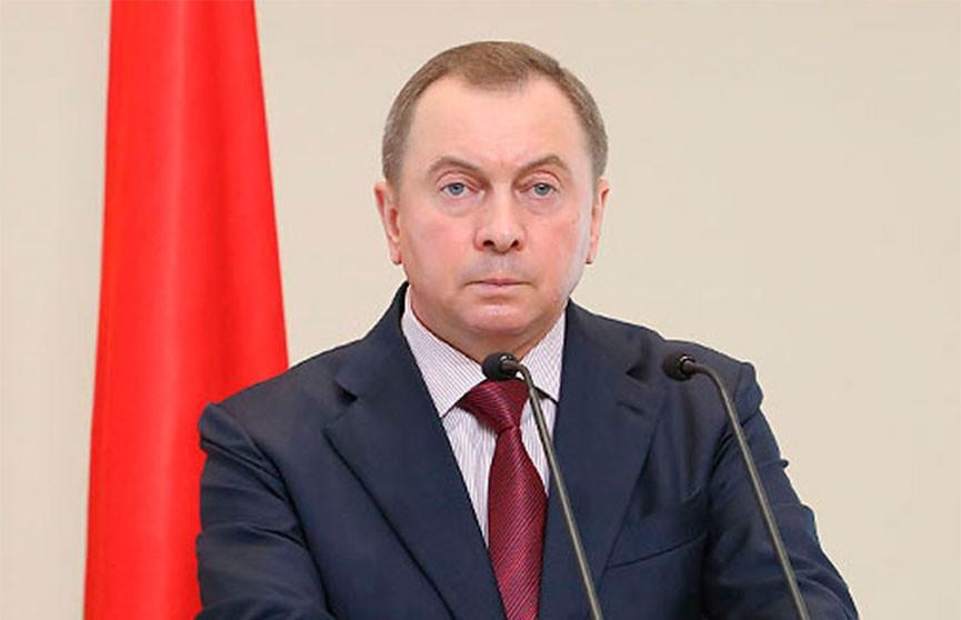 Макей: Беларусь готова к объективному диалогу по всем вопросам, связанным с развитием событий в стране