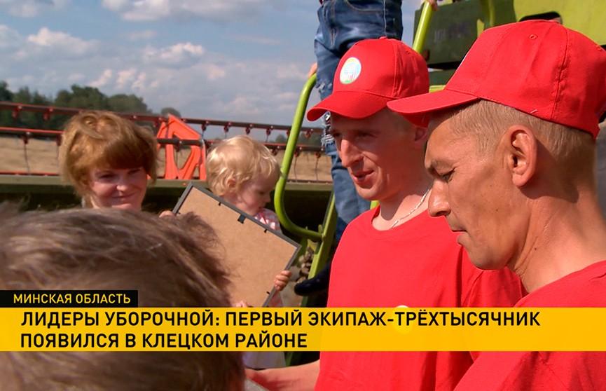 Лидеры уборочной: первый экипаж-трёхтысячник появился в Клецком районе