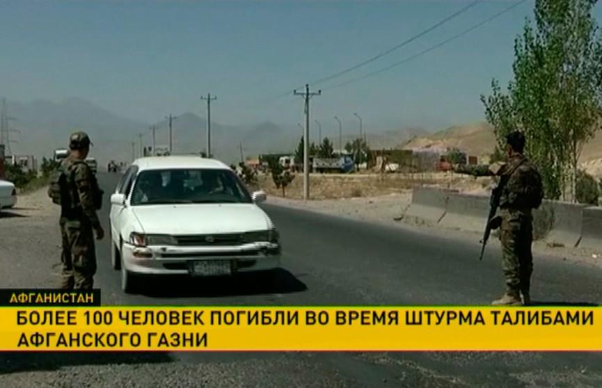 Боевики радикального движения «Талибан» штурмуют город Газни