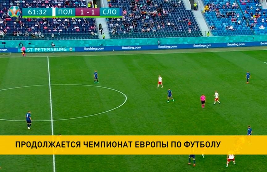 Сборная Польши проиграла команде Словакии на чемпионате Европы