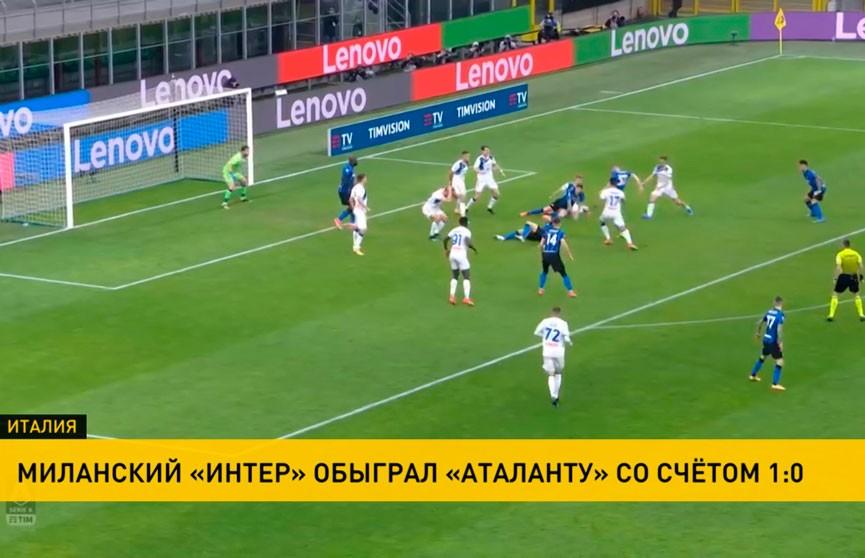Миланский «Интер» добился седьмой подряд победы в чемпионате Италии
