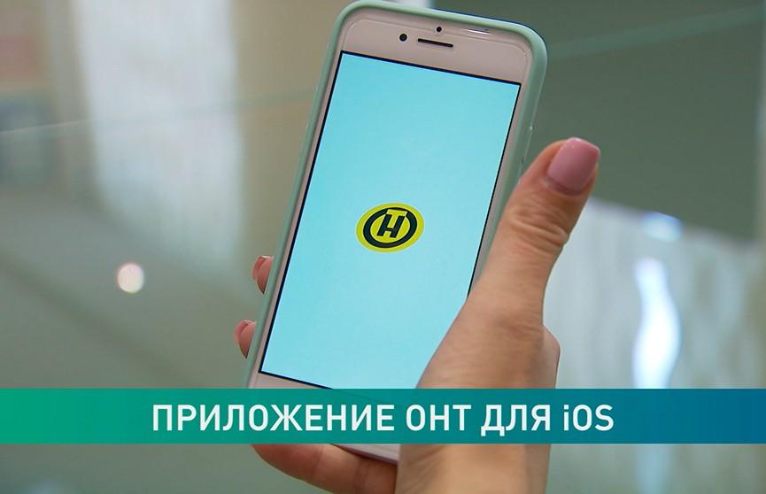 Появилось приложение ОНТ для iOS. Скачивайте!