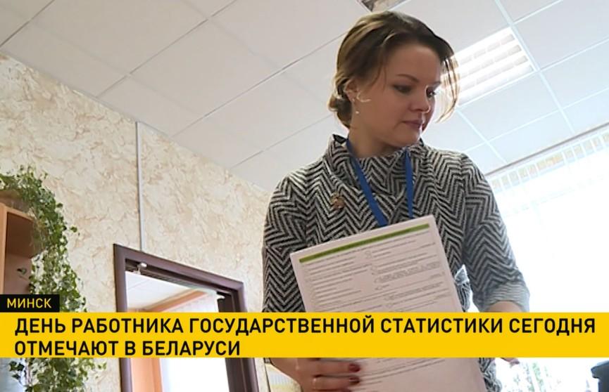 День работника государственной статистики 23 августа отмечают в Беларуси