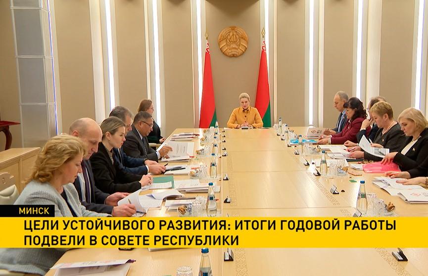 Цели устойчивого развития: итоги годовой работы подвели в Совете Республики