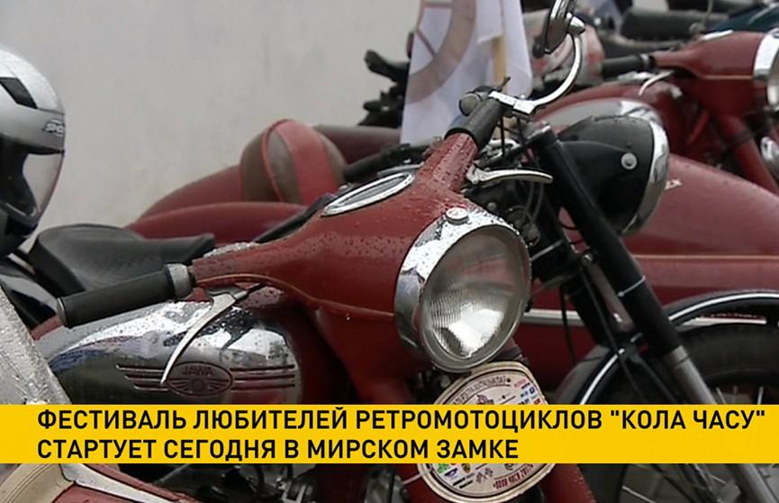 Фестиваль любителей ретромотоциклов «Кола часу» открывается в Мирском замке
