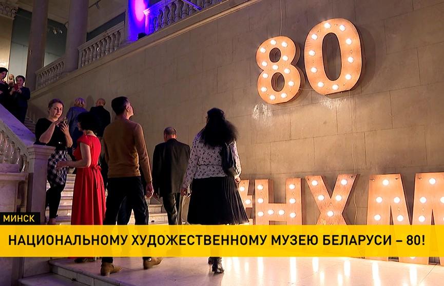 Национальный художественный музей празднует 80-летие