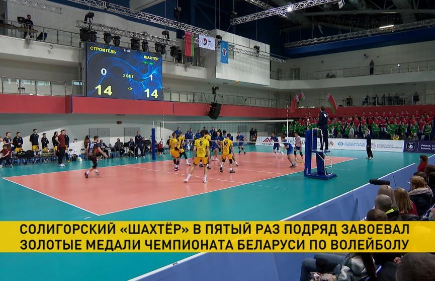 Солигорский «Шахтёр» в пятый раз подряд завоевал золотые медали чемпионата Беларуси по волейболу