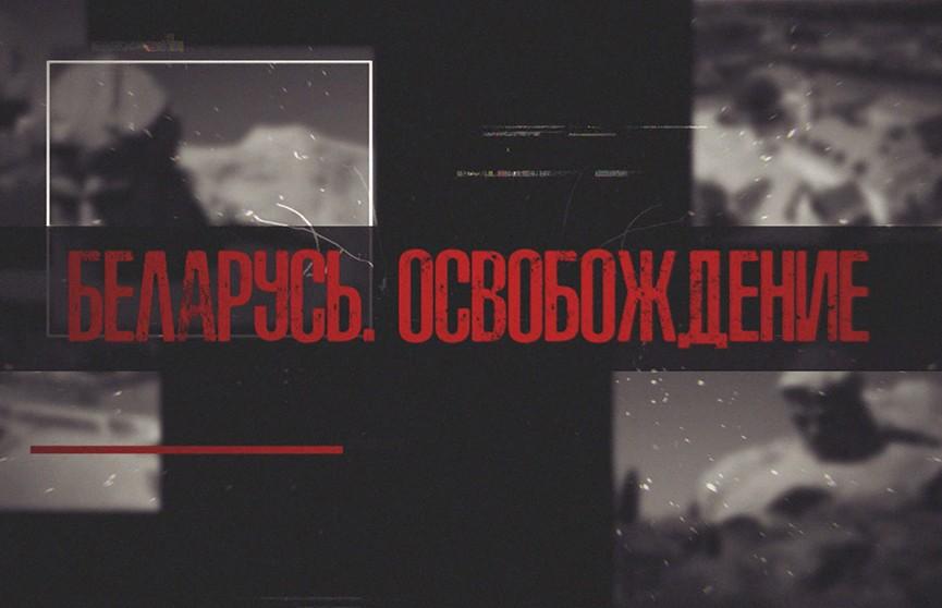 Показательные казни в центре города и тайная полиция вермахта. Как освобождали Витебск?