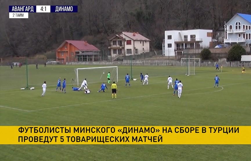 Футболисты минского «Динамо» на сборе в Турции проведут пять товарищеских матчей