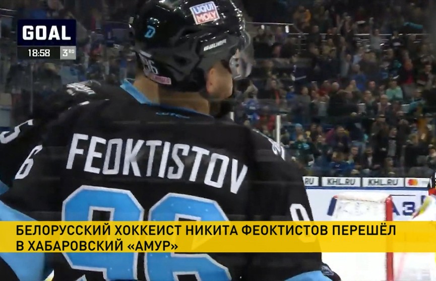 Белорусский хоккеист Никита Феоктистов подписал контракт с хабаровским «Амуром»