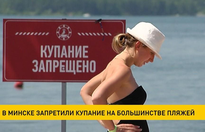 В Минске запретили купание на большинстве пляжей