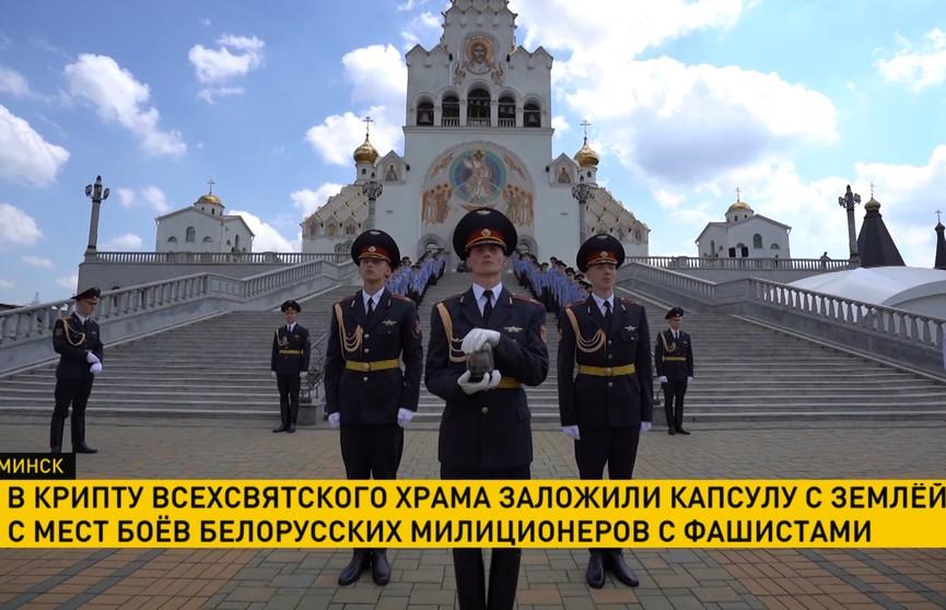 Подвиг сотрудников МВД в годы Великой Отечественной увековечили в Минске