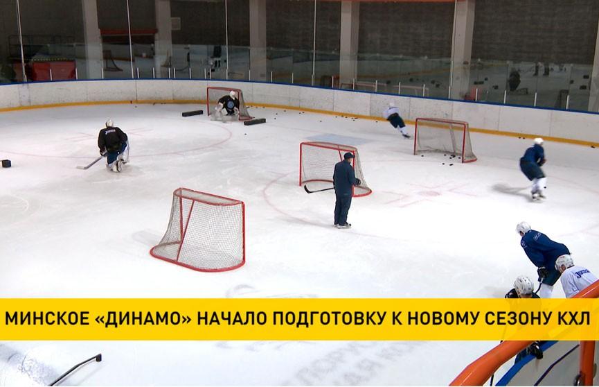 Минское «Динамо» начало подготовку к новому сезону КХЛ