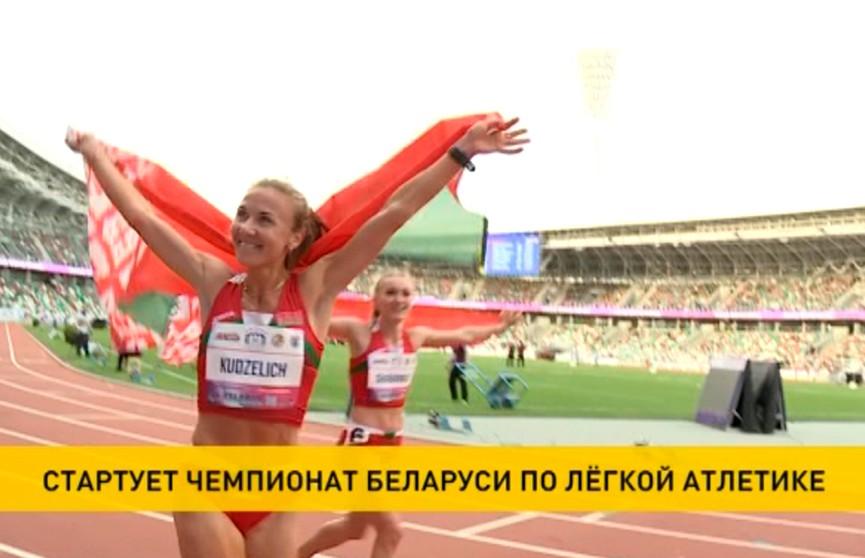 Стартует чемпионат Беларуси по лёгкой атлетике
