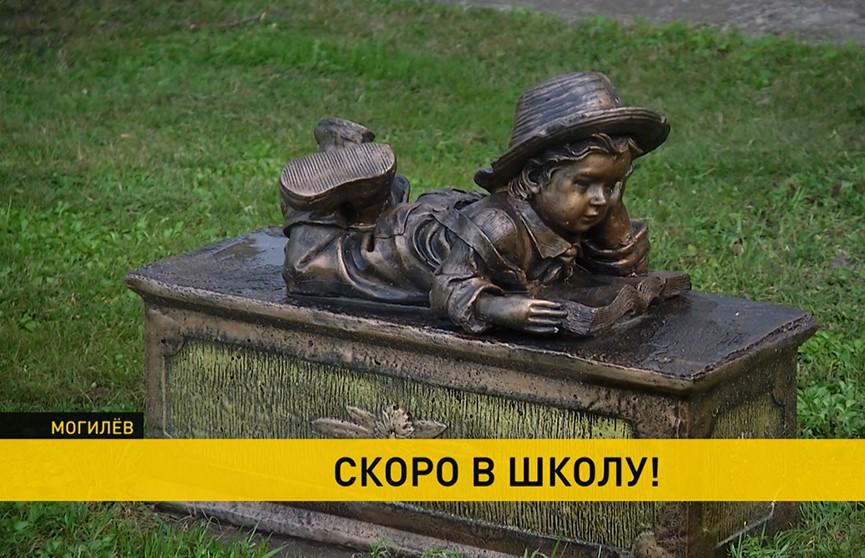 Подготовка к школе: в Могилеве учреждениям образования выделили 12 миллионов рублей
