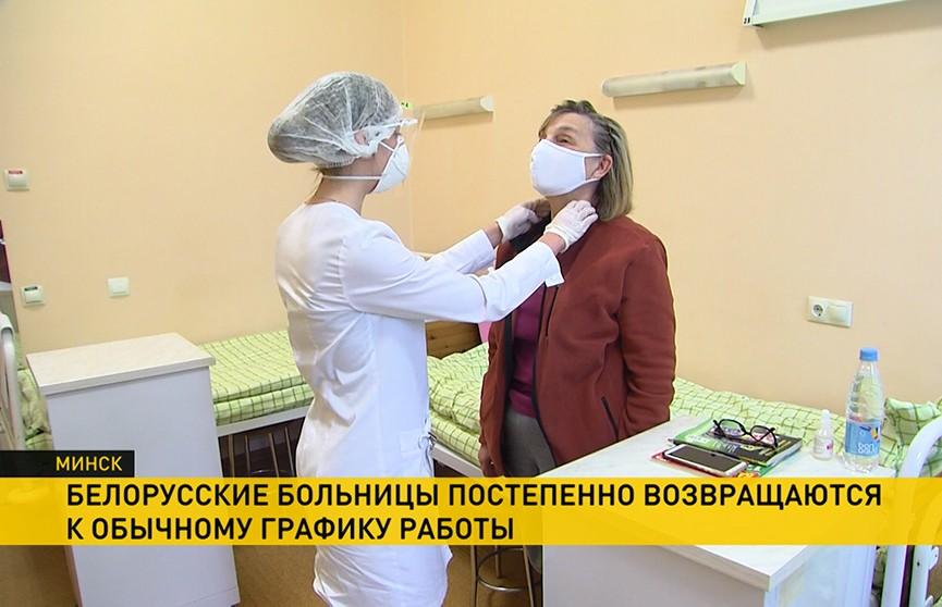 Больницы Беларуси будут постепенно возвращаться к обычному графику работы