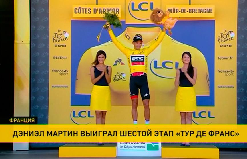 Ирландец Дэниэл Мартин выиграл шестой этап престижной веломногодневки «Тур де Франс»