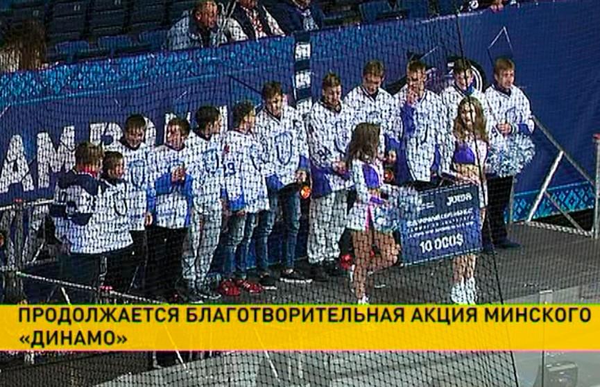 «Динамо» продолжает благотворительную акцию: клуб помогает детским хоккейным школам