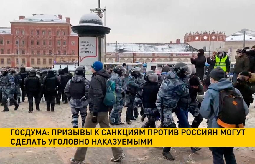 Призывы к санкциям против россиян в Госдуме предлагают сделать уголовно наказуемыми