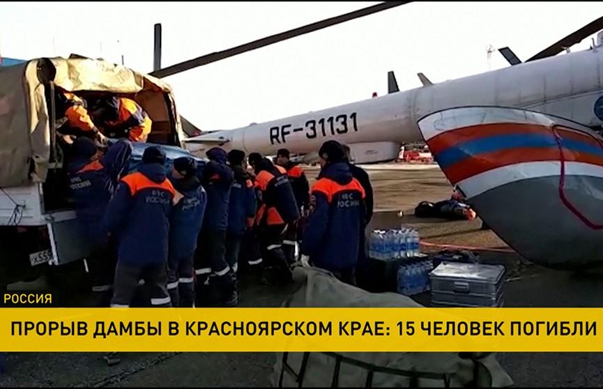 Четырехметровая волна накрыла рабочий поселок: стала известна предварительная причина прорыва дамбы в Красноярском крае