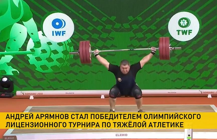 Белорусский тяжелоатлет Андрей Арямнов стал победителем квалификационного олимпийского турнира в Катаре