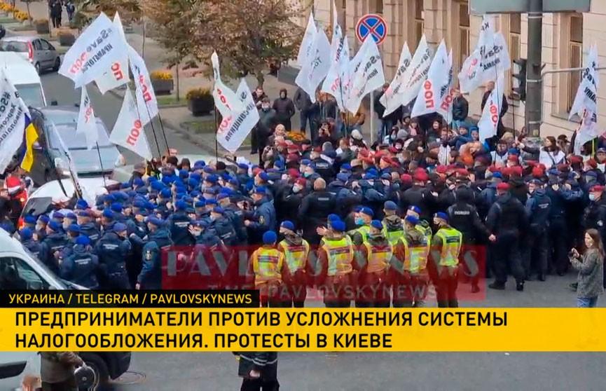 В Киеве проходит митинг предпринимателей