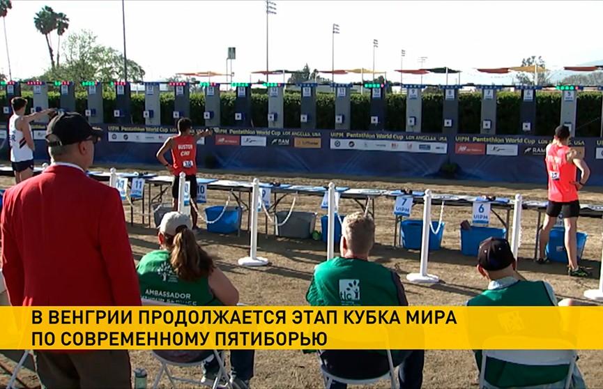Этап Кубка мира по современному пятиборью в Венгрии: сразу пять белорусских спортсменов вышли в финал соревнований