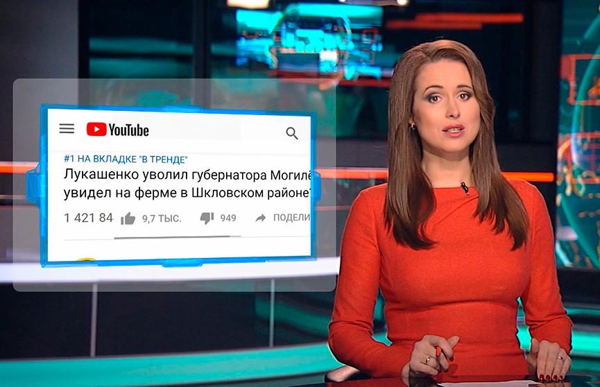 Видео ОНТ с реакцией Лукашенко на ситуацию в Могилёвской области на первой строчке в трендах YouTube:  уже больше 1,6 млн просмотров