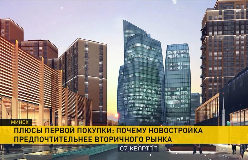 Как и где купить новую квартиру в Минске