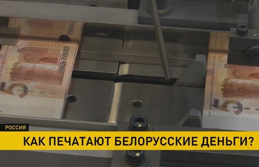 Обновлённые банкноты. Что изменилось и где их изготавливают?