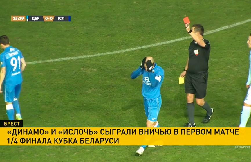Брестское «Динамо» не сумело обыграть «Ислочь» в четвертьфинале футбольного Кубка