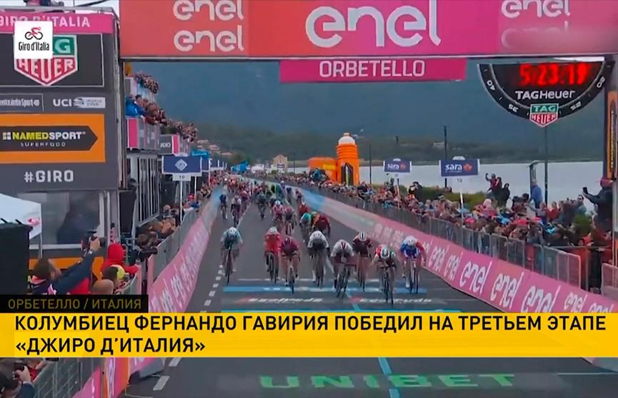 Третий этап велогонки «Джиро д'Италия» выиграл колумбиец Фернандо Гавирия
