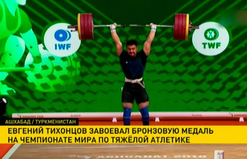 Евгений Тихонцов завоевал бронзовую медаль на чемпионате мира по тяжёлой атлетике