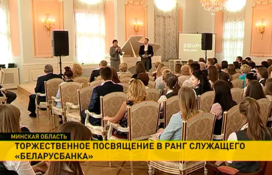 «Беларусбанк» в королевской атмосфере посвятил в профессию молодых специалистов