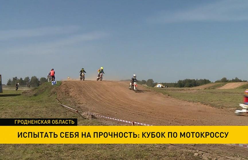 На аэродроме Щучина проходит открытый кубок района по мотокроссу