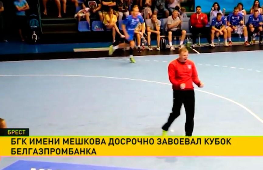 Кубок Белгазпромбанка: БГК имени Мешкова выиграл первый турнир сезона